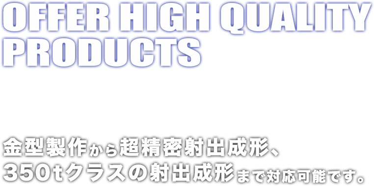 OFFER HIGH QUALITY PRODUCTS